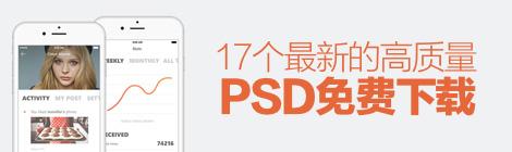 五月精品PSD第二波!17个最新的高质量PSD免费下载 - 优设网 - UISDC