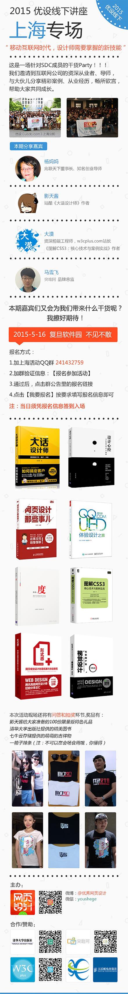 2015-shanghai-sdc-share