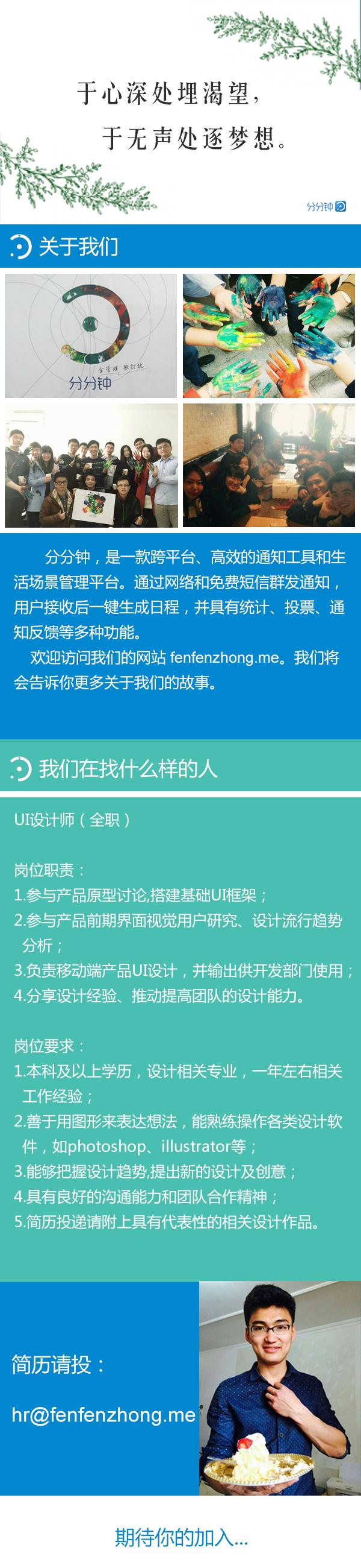 2015-fenfenzhong-job