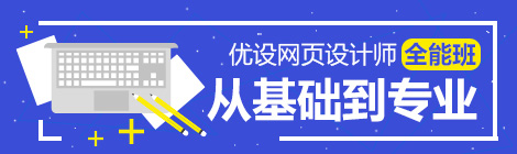 第2期!优设2016网页设计师特训营(从基础到专业) - 优设网 - UISDC