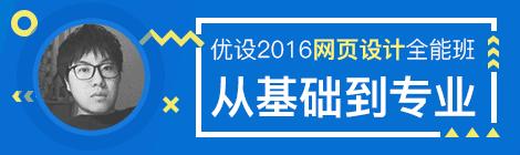 终于来啦!优设2016网页设计师全能班(从基础到专业) - 优设网 - UISDC