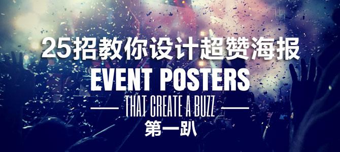 大学生来收!25个超实用方法教你设计优秀海报第一趴