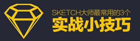 超实用!Sketch大师最常用的3个实战小技巧 - 优设网 - UISDC