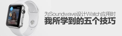 实例第二战!为Soundwave设计Watch应用时学到的五个技巧 - 优设网 - UISDC
