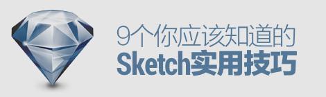 UI设计利器!9个你应该知道的Sketch实用技巧 - 优设网 - UISDC