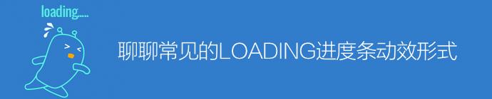common-loading-animation-design-1