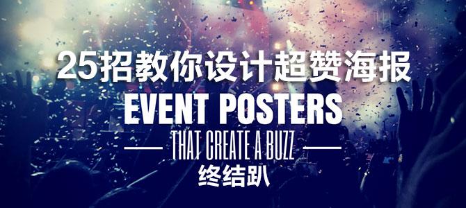 大学生来收!25个超实用方法教你设计优秀海报终结趴