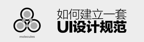 实用必收!如何建立一套UI设计规范?(附众多神器) - 优设网 - UISDC