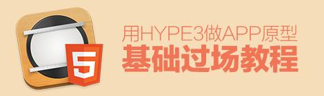 无代码动效神器!教你用Hype3做APP原型的基础过场(附神器) - 优设网 - UISDC