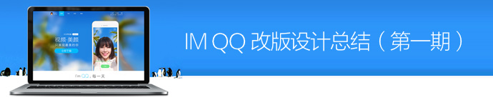 im-qq-website-design-summary-2