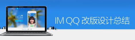 QQ官网全新蜕变!IM QQ 改版(第一期)设计总结 - 优设-UISDC