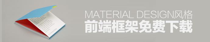 material-design-ui-frame-1