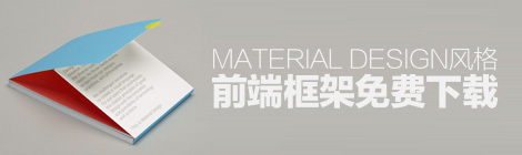 超实用!Material Design风格的前端框架免费下载 - 优设网 - UISDC
