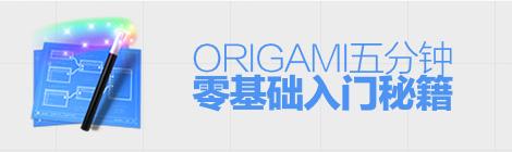 动效神器第二波!Origami五分钟零基础入门秘籍 - 优设网 - UISDC