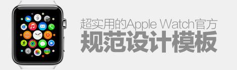 官方版来了!超实用的Apple Watch官方规范设计模板下载 - 优设网 - UISDC