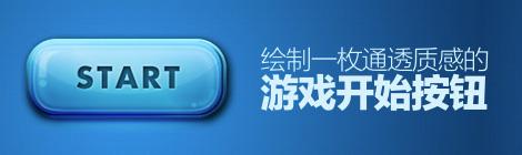 PS新手教程!教你绘制一枚通透质感的游戏按钮 - 优设-UISDC
