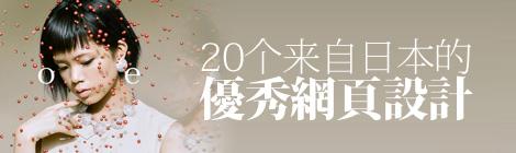 请多关照!20个来自日本最优秀的网页设计 - 优设网 - UISDC