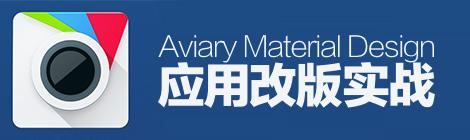涅磐之路!Aviary设计师的Material Design改版实战 - 优设网 - UISDC