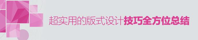 typesetting-skill-summery-1