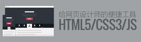 月中福利!献给网页设计师的HTML5/CSS3/JS便捷工具 - 优设网 - UISDC