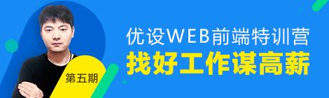 零基础Web前端特训营第五期!300学员优质口碑保障 - 优设网 - UISDC