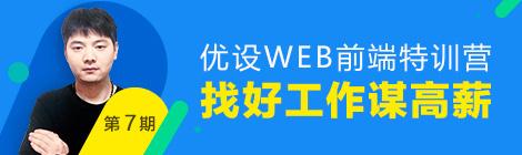 本周5开课!优设零基础Web前端特训营第7期(名额有限) - 优设网 - UISDC