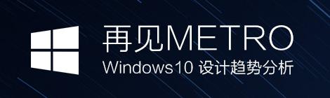 再见Metro!Windows 10通用应用设计趋势分析 - 优设网 - UISDC