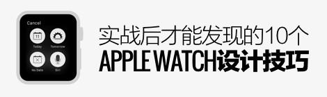高价值好文!实战后才能发现的10个Apple Watch设计技巧 - 优设网 - UISDC