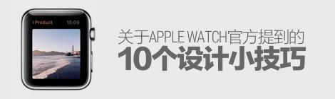 正宗干货!关于Apple Watch官方提到的10个设计小技巧 - 优设-UISDC