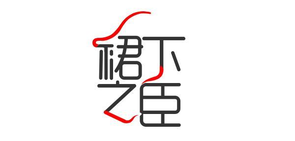 字体进阶篇!如何用衬线加强法做字体设计?