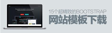 轻松建站神器!15个超精致的Bootstrap网站模板下载 - 优设网 - UISDC