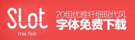 周末福利!20组优雅纤细的现代风格字体免费下载 - 优设网 - UISDC