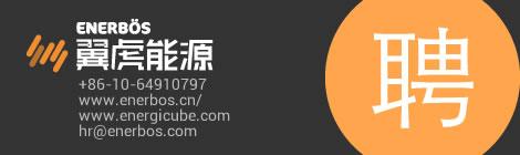 【北京招聘】北京翼虎能源诚聘UI设计师&Web前端开发 - 优设网 - UISDC