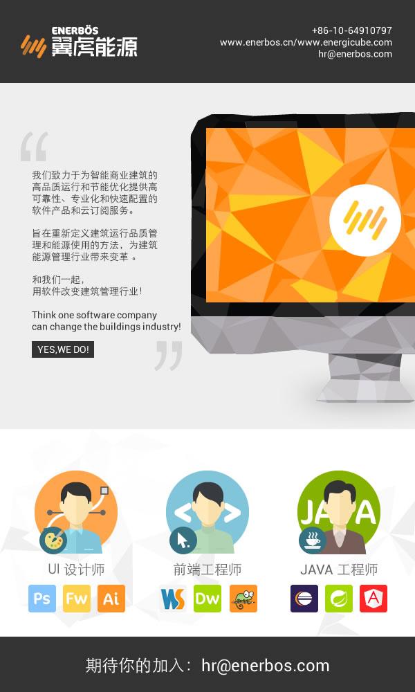 【北京招聘】北京翼虎能源诚聘UI设计师&Web前端开发