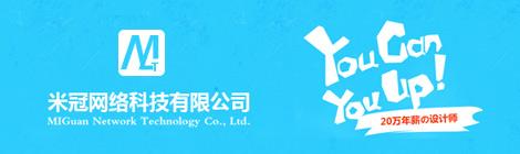 【厦门招聘】米冠网络年薪20W诚聘高级设计师 - 优设网 - UISDC