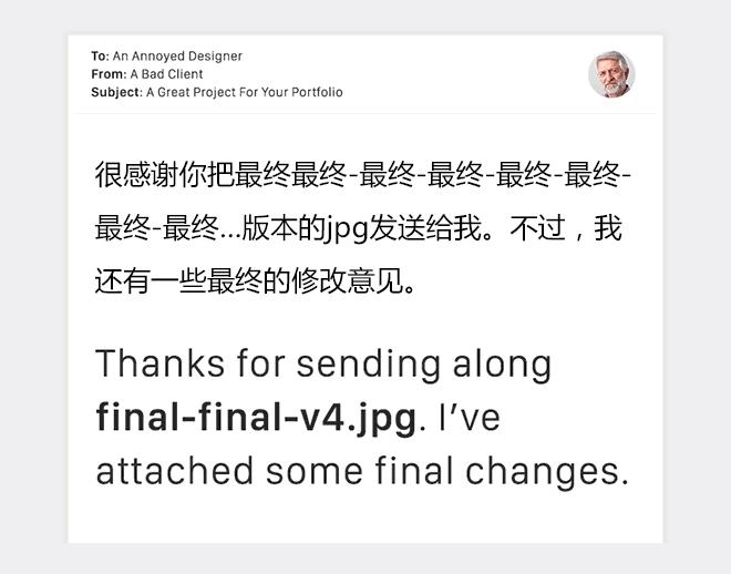句句诛心!20封能让设计师立刻燃起的甲方邮件