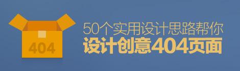 娓娓道来!50个实用设计思路帮你设计创意404页面(下) - 优设网 - UISDC