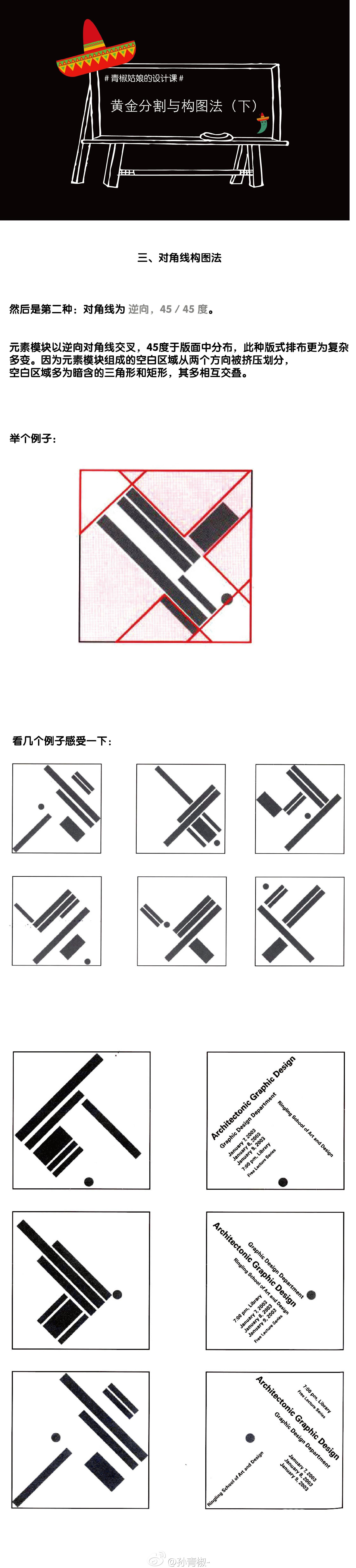 青椒姑娘的设计课!从零开始教你学版式设计(六)