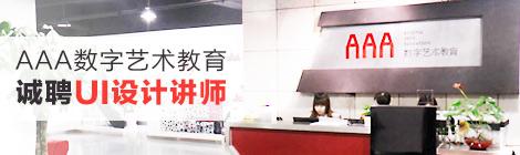 【武汉招聘】AAA数字艺术教育诚聘UI设计讲师 - 优设网 - UISDC