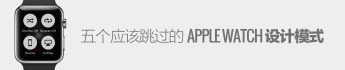 给Watch做App?5个应该跳过的Apple Watch设计模式