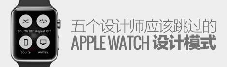 给Watch做App?5个应该跳过的Apple Watch设计模式 - 优设网 - UISDC