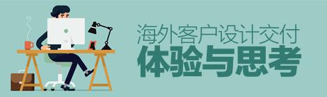 华为总监新文!海外客户设计交付体验与思考 - 优设网 - UISDC