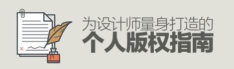维权先懂法!为设计师量身打造的个人版权指南 - 优设网 - UISDC