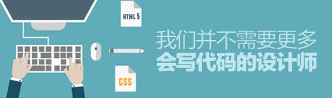 写给茫然的你!我们并不需要更多会写代码的设计师! - 优设网 - UISDC