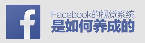 长文多图!Facebook的视觉系统是如何养成的? - 优设网 - UISDC