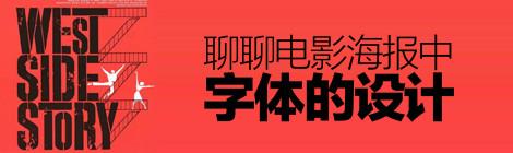 超犀利吐槽!聊聊电影海报中的字体设计 - 优设网 - UISDC