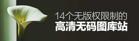 免费图库第四波!14个无版权限制的高清无码图库站 - 优设网 - UISDC