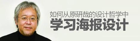向大师学习!如何从原研哉的哲学中学习海报设计? - 优设网 - UISDC