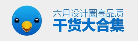 假期福利!六月设计圈高品质干货大合集 - 优设网 - UISDC