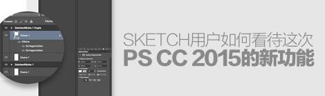 我们才不怕!Sketch用户如何看待这次PS CC 2015的新功能? - 优设网 - UISDC